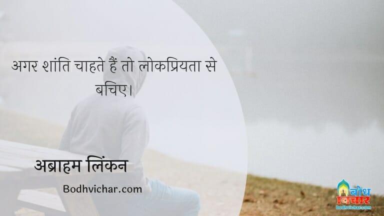 अगर शांति चाहते हैं तो लोकप्रियता से बचिए। : Agar shanti chahte ho to lokpriyata se bacho - अब्राहम लिंकन