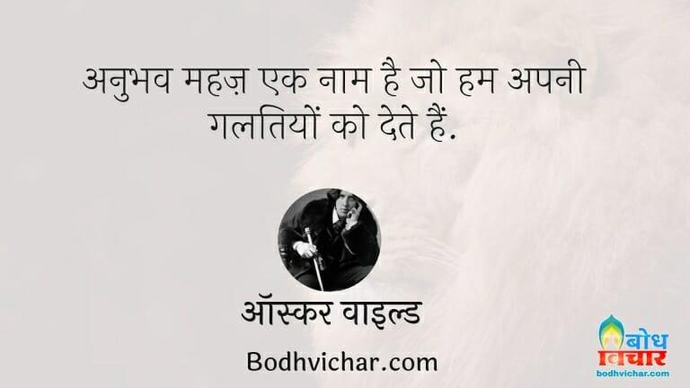 अनुभव महज़ एक नाम है जो हम अपनी गलतियों को देते हैं. : Anubhav mahaj ek naam hai jo hum apni galtiyon ko dete hain. - ऑस्कर वाइल्ड