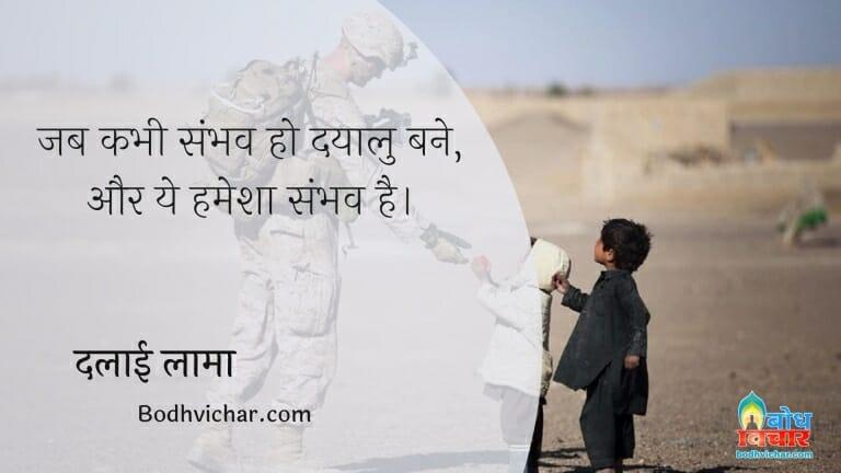जब कभी संभव हो दयालु बने, और ये हमेशा संभव है। : Jab kabhi sambhav ho, dayalu bane aur ye hamesha sambhav hai. - दलाई लामा