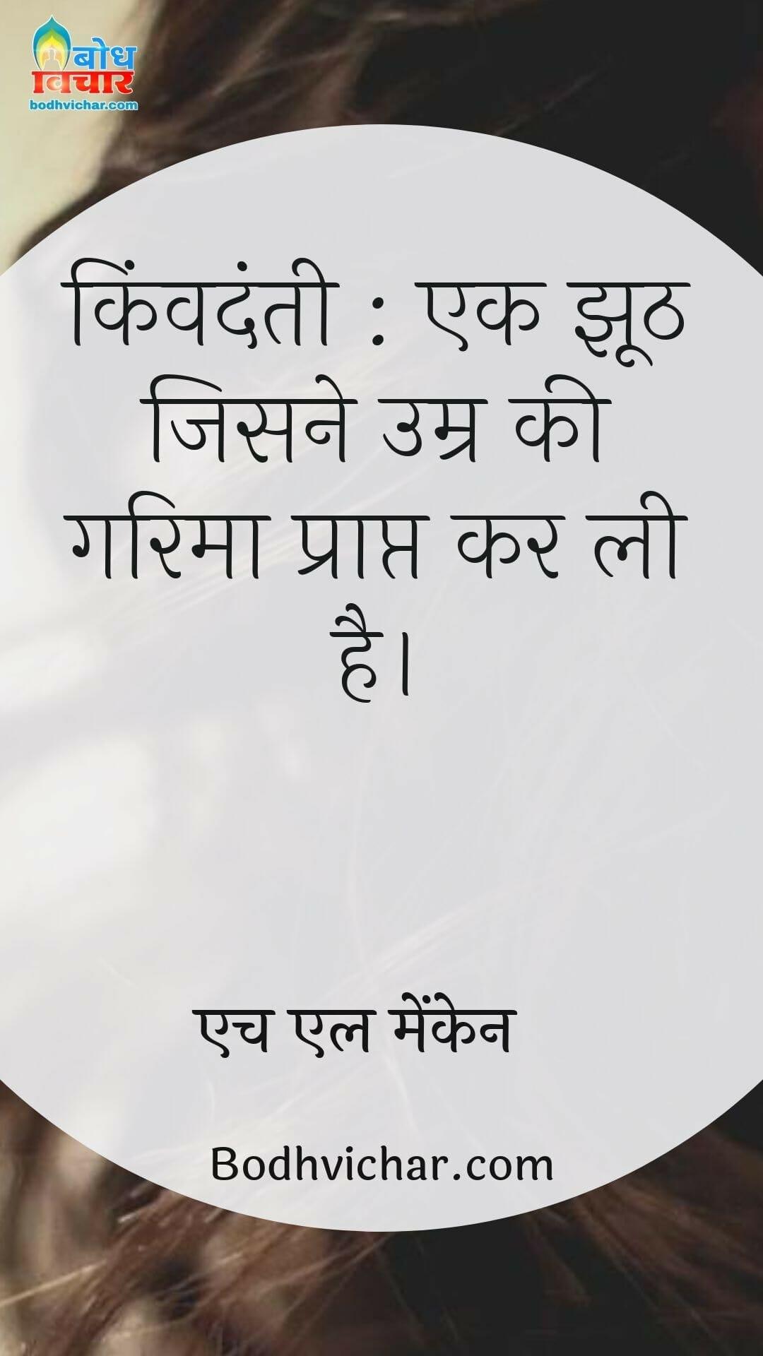 किंवदंती : एक झूठ जिसने उम्र की गरिमा प्राप्त कर ली है। : Kivdanti - ek jhooth jisne umra ki garima prapt kar li hai - एच एल मेंकेन