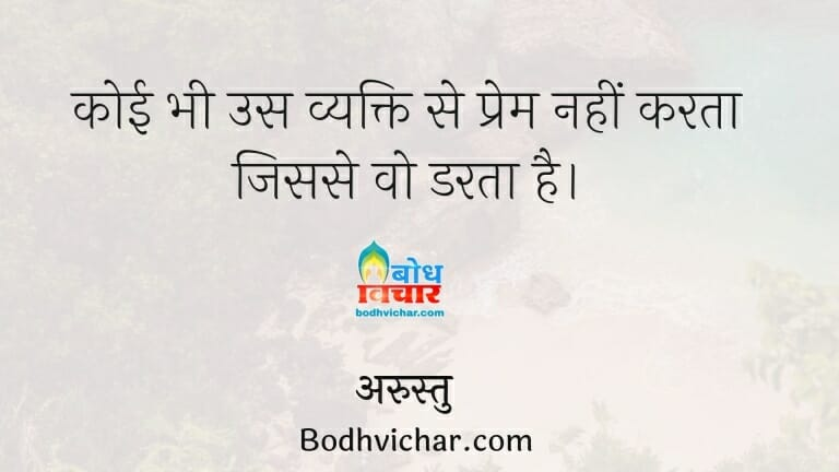 कोई भी उस व्यक्ति से प्रेम नहीं करता जिससे वो डरता है। : Koi bhi us vyakti se prem nahi karta jisse vah darta hai. - अरस्तु