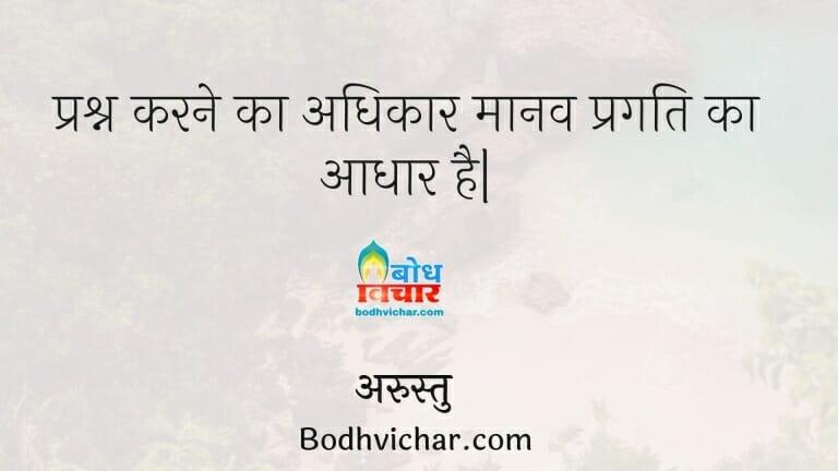 प्रश्न करने का अधिकार मानव प्रगति का आधार है| : Prashna karne ka adhikar manav pragati ka aadhar hai. - इंदिरा गाँधी