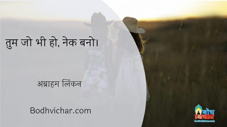 तुम जो भी हो, नेक बनो। : Tum jo bhi ho nek bano - अब्राहम लिंकन