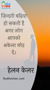 ज़िन्दगी बढ़िया हो सकती है अगर लोग आपको अकेला छोड़ दें। : Zindgi badhiya ho sakti hai yadi log aapko akela chhod dein. - चार्ली चैपलिन