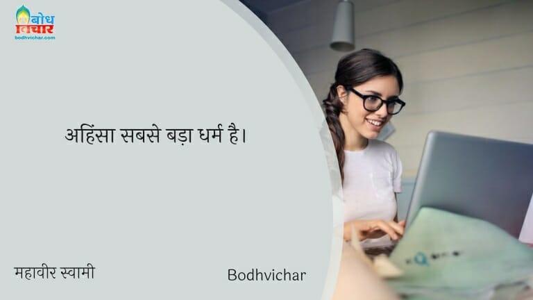 अहिंसा सबसे बड़ा धर्म है। : Ahinsa sabse badaa dharm hai. - महावीर स्वामी