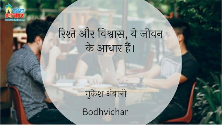रिश्ते और विश्वास, ये जीवन के आधार हैं। : Rishte aur vishwas, ye jeevan ke aadar hain. - मुकेश अंबानी