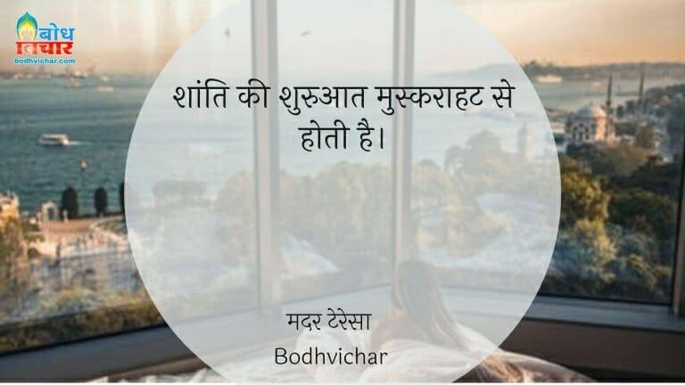 शांति की शुरुआत मुस्कराहट से होती है। : Shanti muskuraahat se shuru hoti hai. - मदर टेरेसा