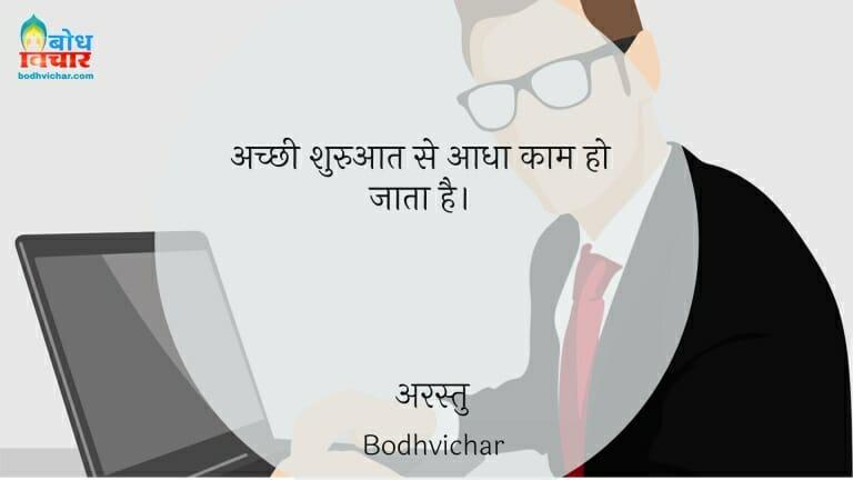 अच्छी शुरुआत से आधा काम हो जाता है। : Achchi shuruaat se aadha kam ho jata hai. - अरस्तु