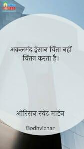 अक़लमंद इंसान चिंता नहीं चिंतन करता है। : Aklmand insaan chinta nahi chintan karta hai. - ओरिसन स्वेट मार्डन
