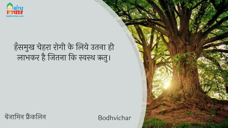 हँसमुख चेहरा रोगी के लिये उतना ही लाभकर है जितना कि स्वस्थ ऋतु। : Hansmukh chehra rogi ke liye utan hi laabhkar hai jitna ki swasth ritu - बेंजामिन फ्रैंकलिन