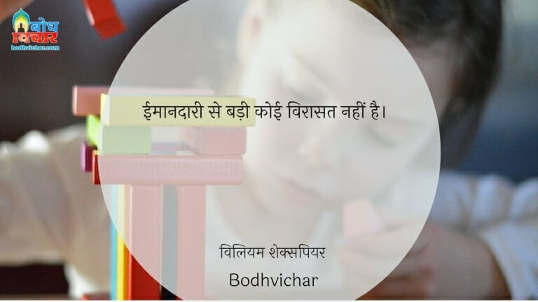 ईमानदारी से बड़ी कोई विरासत नहीं है। : Immandaari se badi koi viraasat nahi hai. - विलियम शेक्सपियर