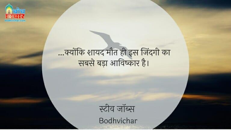 …क्योंकि शायद मौत ही इस जिंदगी का सबसे बड़ा आविष्कार है। : .... kyonki shayd maut hi is zindgi ka sabse bada aavishkar hai. - स्टीव जॉब्स