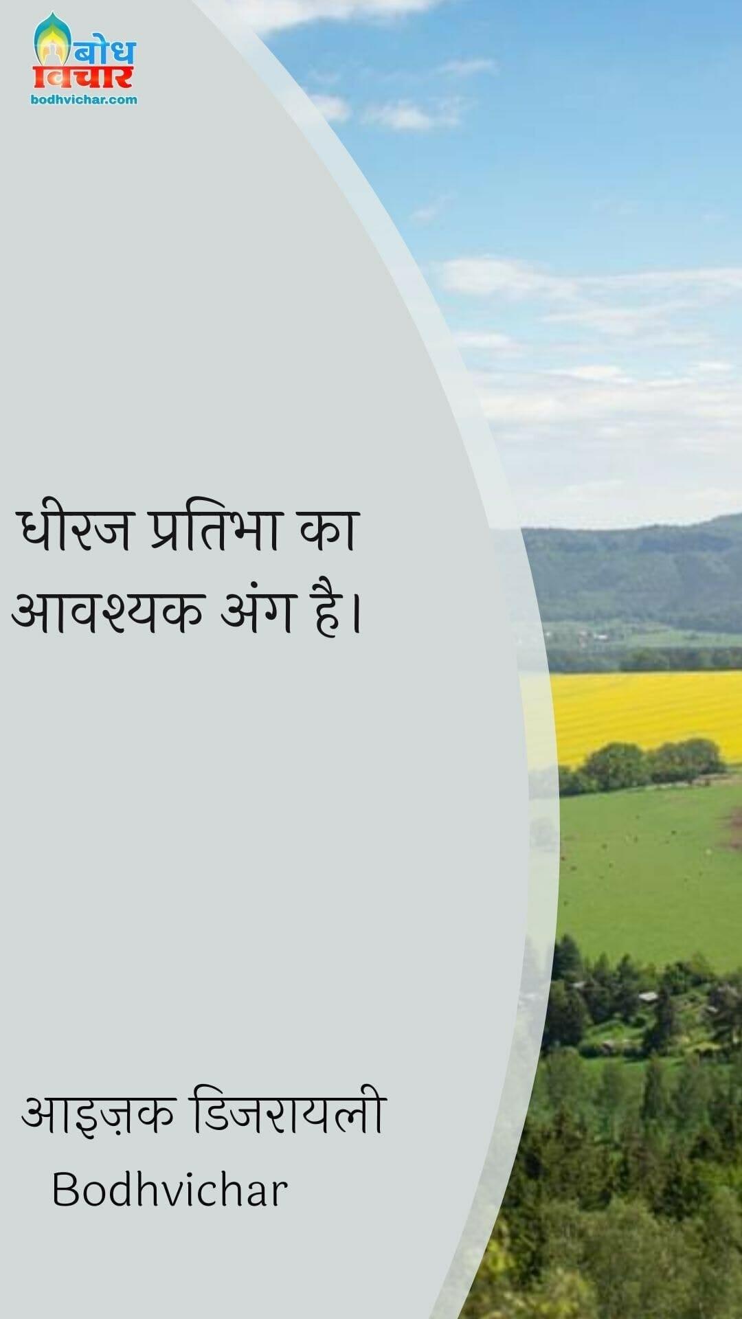 धीरज प्रतिभा का आवश्यक अंग है। : Dheeraj pratibha ka avashyakang hai. - आइज़क डिजरायली