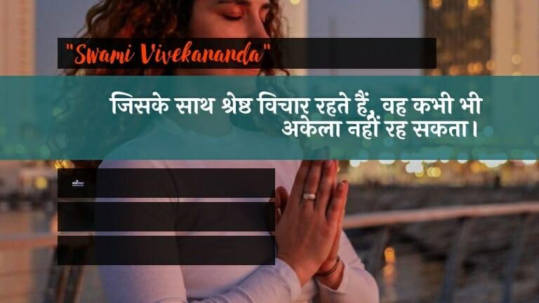 जिसके साथ श्रेष्ठ विचार रहते हैं, वह कभी भी अकेला नहीं रह सकता। : Jisake saath shreshth vichaar rahate hain, vah kabhee bhee akele nahin rah sakata hai. - स्वामी विवेकानन्द