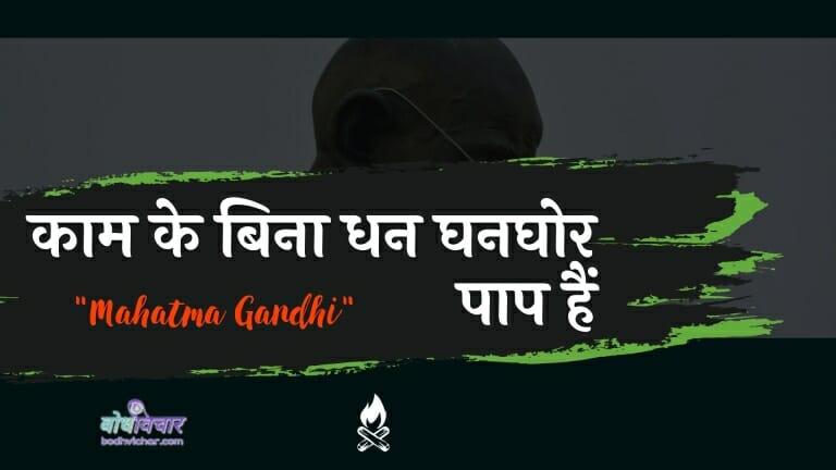 काम के बिना धन घनघोर पाप हैं : Kaam ke bina dhan ghanaghor paap hain - महात्मा गाँधी