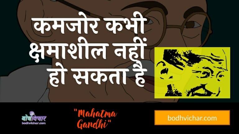 कमजोर कभी क्षमाशील नहीं हो सकता है : Kamajor kabhee kshamaasheel nahin ho sakata hai - महात्मा गाँधी