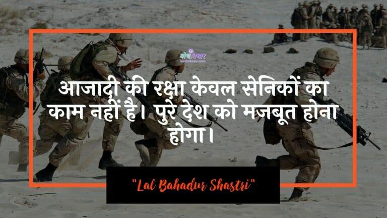 आजादी की रक्षा केवल सेनिकों का काम नहीं है। पुरे देश को मजबूत होना होगा। : Aajaadee kee raksha keval senikon ka kaam nahin hai. pure desh ko majaboot hona hoga. - लाल बहादुर शास्त्री