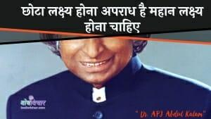 छोटा लक्ष्य होना अपराध है महान लक्ष्य होना चाहिए : Chhota lakshy hona aparaadh hai mahaan lakshy hona chaahie - ए पी जे अब्दुल कलाम