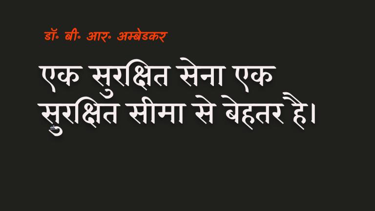 एक सुरक्षित सेना एक सुरक्षित सीमा से बेहतर है। : Ek surakshit sena ek surakshit seema se behatar hai. - डॉ॰ बी॰ आर॰ अम्बेडकर