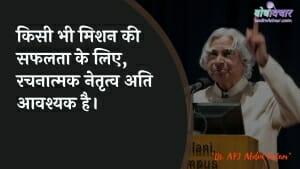 किसी भी मिशन की सफलता के लिए, रचनात्मक नेतृत्व अति आवश्यक है। : Kisee bhee mishan kee saphalata ke lie, rachanaatmak netrtv ati aavashyak hai. - ए पी जे अब्दुल कलाम