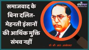 समाजवाद के बिना दलित-मेहनती इंसानों की आर्थिक मुक्ति संभव नहीं। : Samaajavaad ke bina dalit-drdhati insaanon kee aarthik mukti sambhav nahin। - डॉ॰ बी॰ आर॰ अम्बेडकर