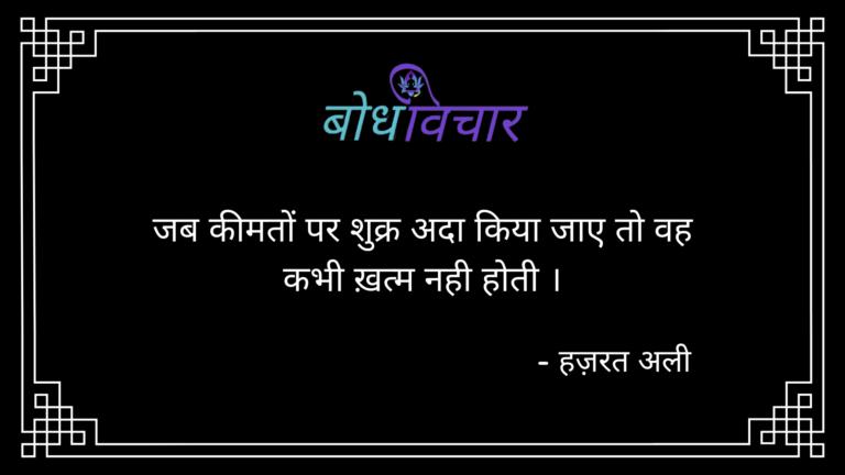जब कीमतों पर शुक्र अदा किया जाए तो वह कभी ख़त्म नही होती । : Jab kimton par shukr ada kiya jaye to vah kabhi khatm nahi hoti. - हजरत अली