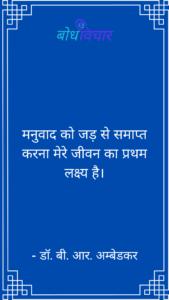 मनुवाद को जड़ से समाप्त करना मेरे जीवन का प्रथम लक्ष्य है। : Manuva ko jad se samapt karna mere jivan ka pratham lakshya hai - डॉ॰ बी॰ आर॰ अम्बेडकर